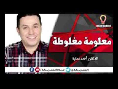 خطورة المعلومة المغلوطة - الدكتور أحمد عمارة