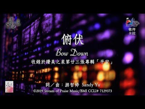 Bow DownOKMV (Official Karaoke MV) -  (23)