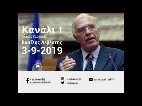 Βασίλης Λεβέντης στο Κανάλι 1 Πειραιά (3-9-2019)