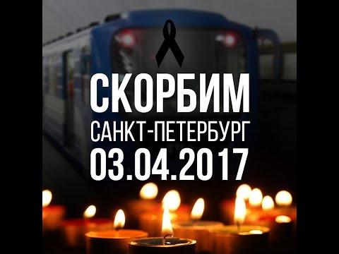 Мои соболезнования в связи с трагедией в Санкт-Петербурге