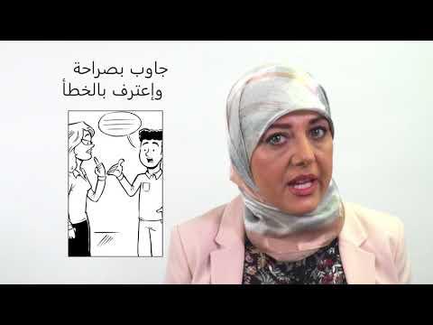 Tips om at være på en dansk arbejdsplads (arabisk)