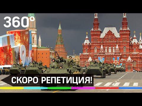 Начинается репетиция Парада Победы, который пройдёт 24 июня photo