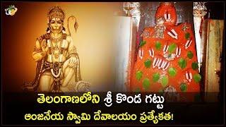 The Historical Significance Of Kondagattu Anjaneya Swamy Temple | Planet Leaf