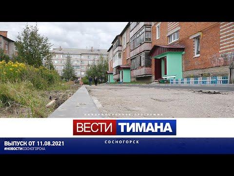 ✳ Вести Тимана. Сосногорск | 11.08.2021