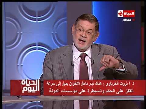 الحياة اليوم - د/ ثروت الخرباوي : يوجد تيارات داخل الإخوان يميل إلى سرعة القفز على الحكم والسيطرة