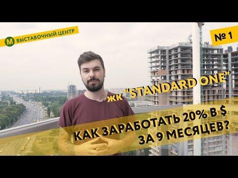 Обзор ЖК Standard One. Квартира с ремонтом и мебелью в новостройке в Киеве. photo