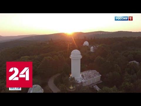 Крымской астрофизической обсерватории РАН - 75 лет