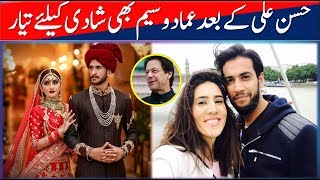 After Hassan Ali Imad Wasim Ready To Marry With British Girl - Hassan Ali Marriage