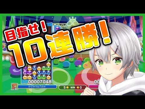 【ぷよぷよeスポーツ】強プレイヤーたちを相手に10連勝!!!~後編~【ゲーム部/風見涼】