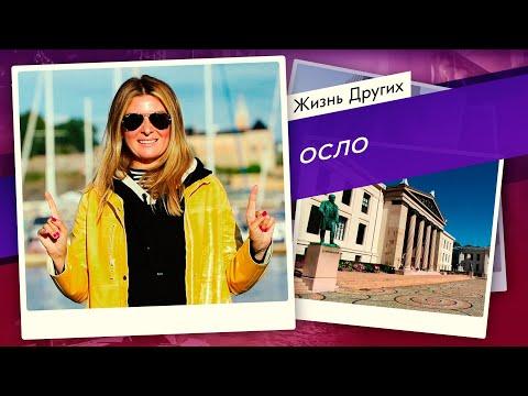 Осло. Жизнь других. Выпуск от 29.11.2020