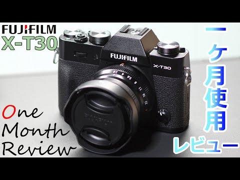 フジフィルムX-T30一ヶ月使用レビュー!ありのままに使用感を話す