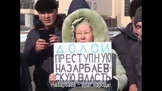 """Старик, уходи!"" Казахстане"