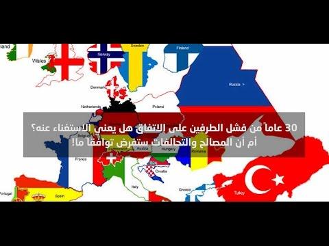نار التوتر بين أوروبا وتركيا.. هل تنطفئ ام تمتد لدول جديدة ؟ - من تركيا