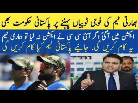 Indian vs Australia 3rd ODI 2019 || Indian Team Wear Fuji Cap Fawad chudhry Take Action