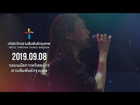 Nexus Bangkok 2019/09/08