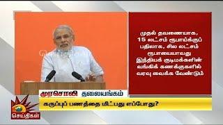 கருப்புப் பணத்தை மீட்பது எப்போது?- முரசொலி தலையங்கம் | PM Modi's Demonetisation