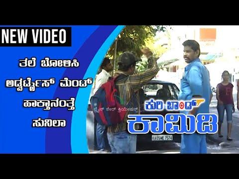 Kuribond - 81| ತಲೆ ಬೋಳಿಸಿ ಅಡ್ವರ್ಟೈಸ್ ಮೆಂಟ್ ಹಾಕ್ತಾನಂತ್ತೆ ಸುನಿಲಾ | Kuribond New Video|