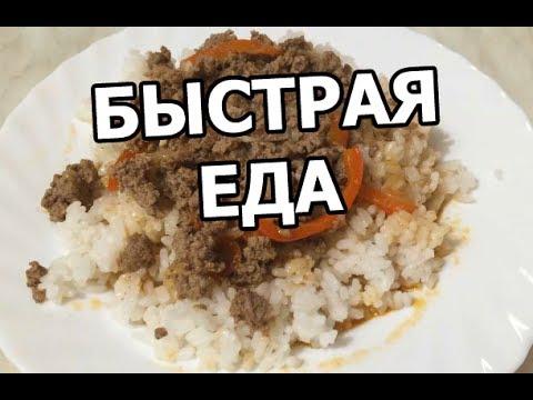 Быстрая еда с рисом и фаршем за 5 минут