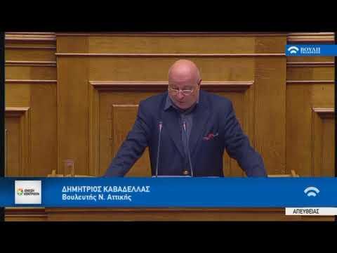 Δ. Καβαδέλλας / Ολομέλεια, Βουλή/16-10-2017