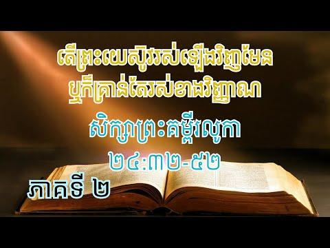 ?  Luke 24:32-53 (2/3)