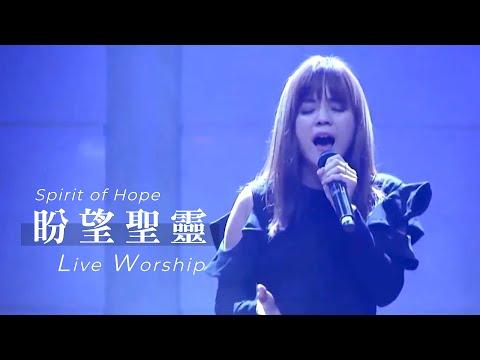 / Spirit of HopeLive Worship - CROSSMAN ft.
