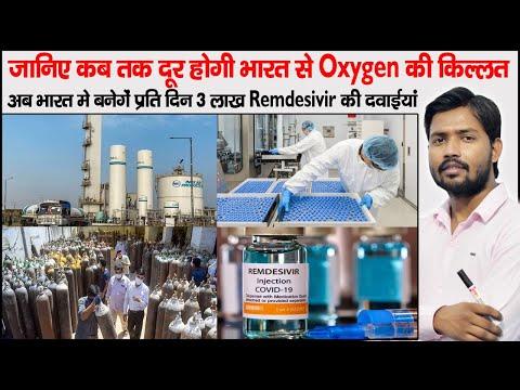 U.S Embargo on Vaccine | Corona Peak in India