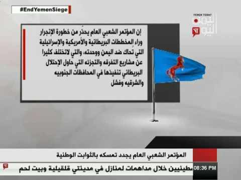 المؤتمر الشعبي العام يدعو الشرفاء من أبناء حضرموت إلى عدم السماح بتمرير مخطط التجزئة 25 - 04 - 2017