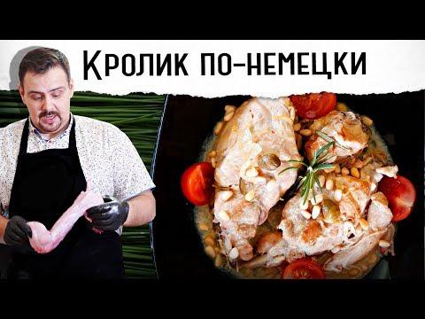 КРОЛИК ПО-НЕМЕЦКИ | Плюс конкурс