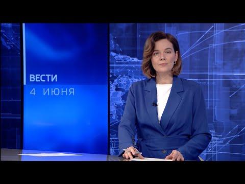 Вести-Коми 04.06.2021