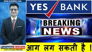 YES BANK SHARE NEWS | आग लग सकती है | YES BANK STOCK NEWS | YES BANK SHARE PRICE TARGET