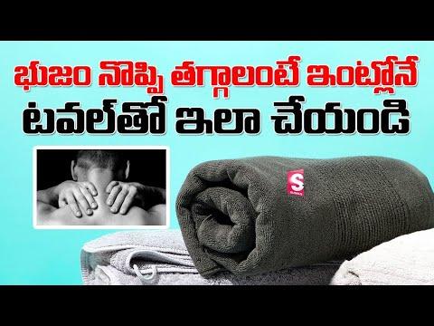 Towel to reduce shoulder pain immediately| భుజం నొప్పి వెంటనే తగ్గాలంటే ఇంట్లోనే టవల్ తో ఇలా చేయండి