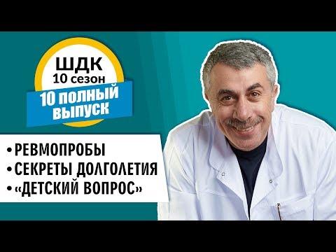 Школа доктора Комаровского — 10 сезон, 10 выпуск 2018 г. (полный выпуск)
