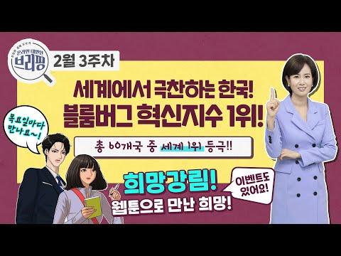 [2월 3주] 블룸버그가 선정한 세계에서 가장 혁신적인 나라 1위!! 바로 한국입니다!  | 기획재정부