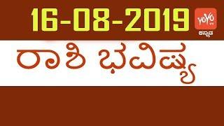 Horoscope For Today   12 Astrological Sign   Karnataka Today News   Astrology   YOYO Kannada News