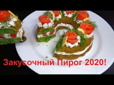 РОЖДЕСТВЕНСКИЙ ВЕНОК Закусочный Торт с красной рыбой для Новогоднего стола  НОВОГОДНЕЕ МЕНЮ 2019