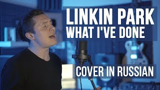 Linkin Park - What I've Done (Cover на русском | RADIO TAPOK)