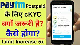 Paytm Postpaid CKYC कैसे करे? |💥| What is Paytm Postpaid ckyc ID? || Paytm Postpaid Limit increase.