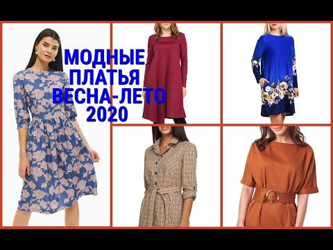 МОДНЫЕ ПЛАТЬЯ ВЕСНА - ЛЕТО - 2020 / 16 ТРЕНДОВ МОДНОГО СЕЗОНА /FASHION DRESSES SPRING-SUMMER-2020 photo