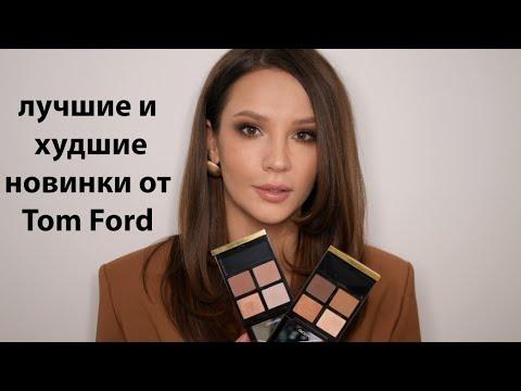 TOM FORD -  ОБЗОР ЛУЧШИХ И ХУДШИХ НОВИНОК photo