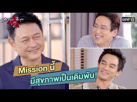 Mission นี้มีสุขภาพเป็นเดิมพัน! | HIGHLIGHT 3 หนุ่ม 3 มุม x2 2021 EP.3 | 23 ม.ค. 64 | one31