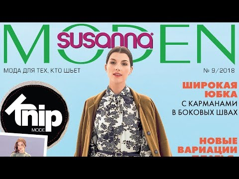Susanna MODEN KNIP № 09/2018 (сентябрь) Видеообзор. Листаем
