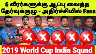 6 வீரர்களுக்கு ஆப்பு வைத்தது தேர்வுக்குழு - அதிர்ச்சியில் ரசிகர்கள் | 2019 World Cup | India