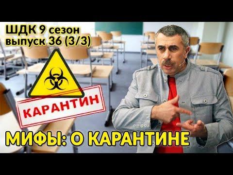 Мифы о карантине — Доктор Комаровский