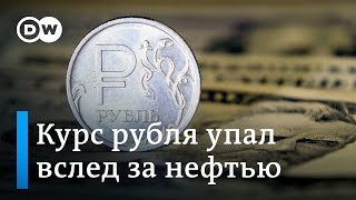 Обвал рубля нефти: