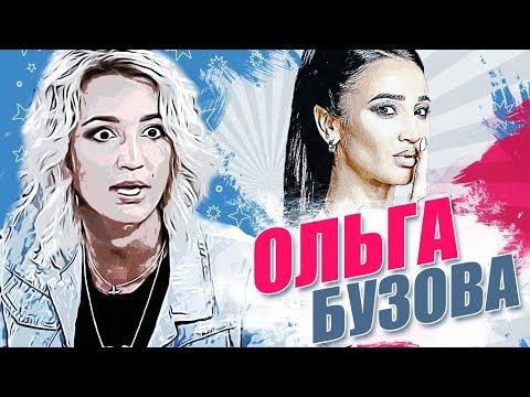 ОЛЬГА БУЗОВА. Как и за что знаменитости критикуют Ольгу Бузову