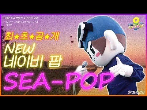 뉴트로 Ver. 앵카송? New 네이비 팝 SEA-POP!