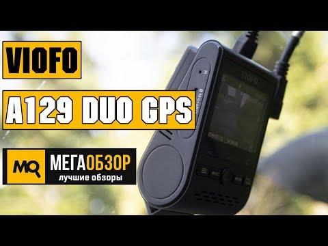 VIOFO A129 Duo GPS обзор видеорегистратора - UCrIAe-6StIHo6bikT0trNQw