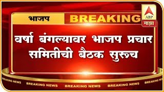 Mumbai | Ritvik Bhalekar On Vidhansabha Election 10 PM Update