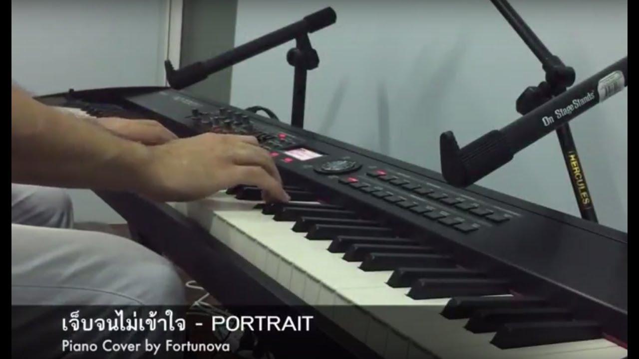 เจ็บจนไม่เข้าใจ - PORTRAIT [Piano Cover by Fortunova]