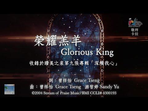 Glorious KingOKMV (Official Karaoke MV) -  (9)